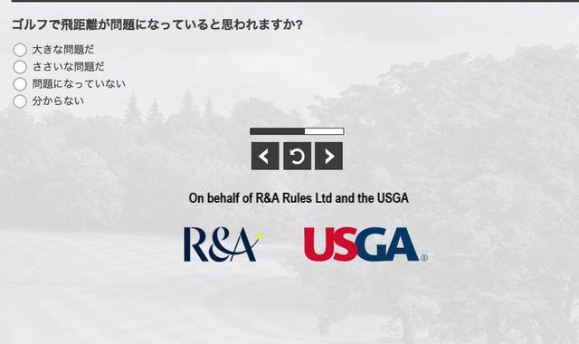 画像: 今回の意識調査アンケートではこの設問をスキップすることができない。それほどまでにゴルフ協会は昨今の飛距離アップを危惧しているということだ