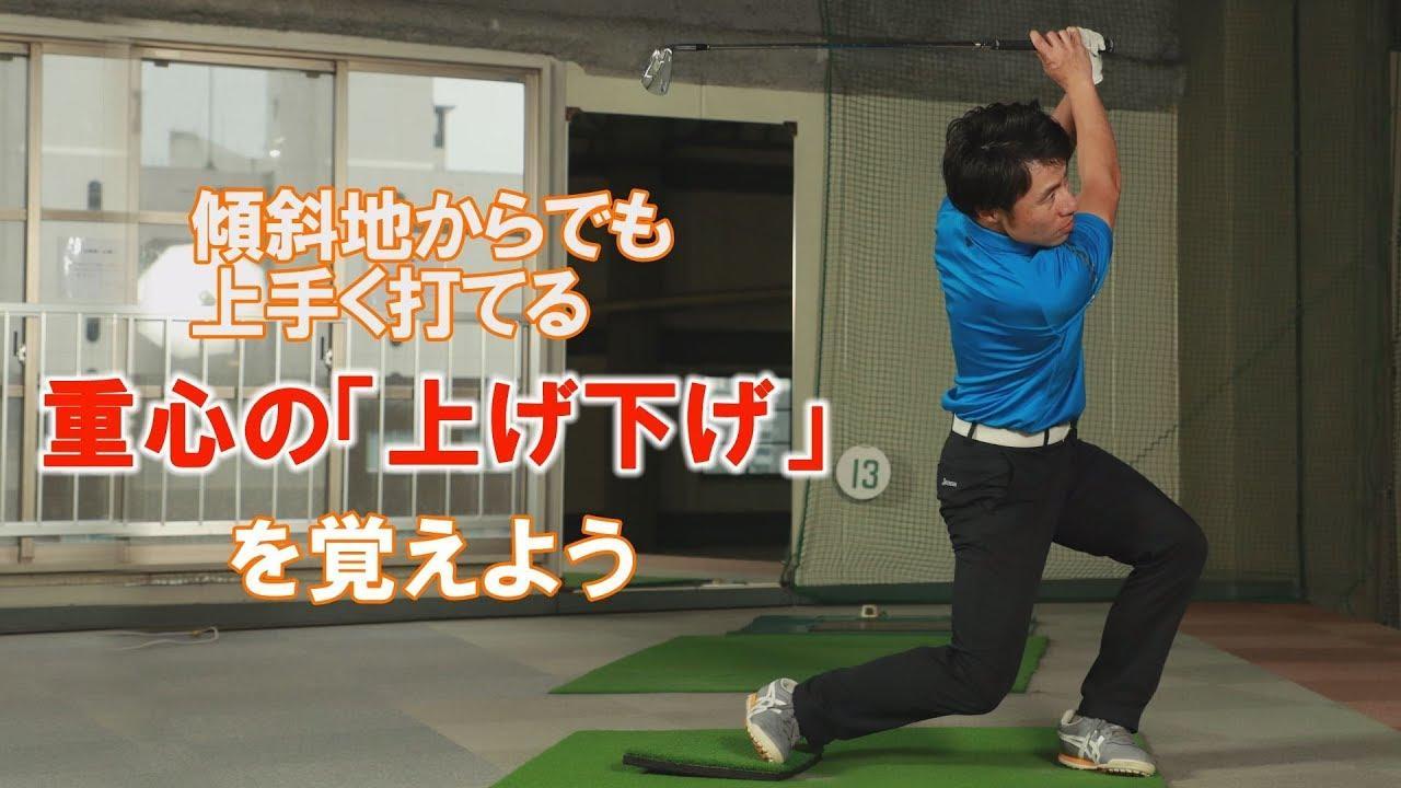 画像: 傾斜地からでも上手く打てる! 重心の「上げ下げ」を覚えよう~HARADAGOLFで上手くなる~ www.youtube.com