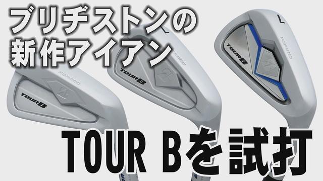 画像: TOUR B の新作アイアン「Xシリーズ」をプロが試打!計測データの詳細を公開します! youtu.be