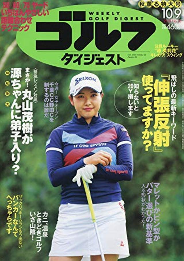 画像: 週刊ゴルフダイジェスト 2018年 10/9 号 [雑誌] | |本 | 通販 | Amazon