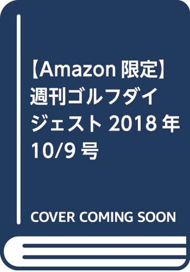 画像: 【Amazon.co.jp 限定】週刊ゴルフダイジェスト2018年10/9号+TOURB JGRボール(1個) | |本 | 通販 | Amazon