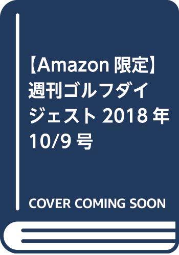 画像: 【Amazon.co.jp 限定】週刊ゴルフダイジェスト2018年10/9号+TOURB JGRボール(1個)    本   通販   Amazon