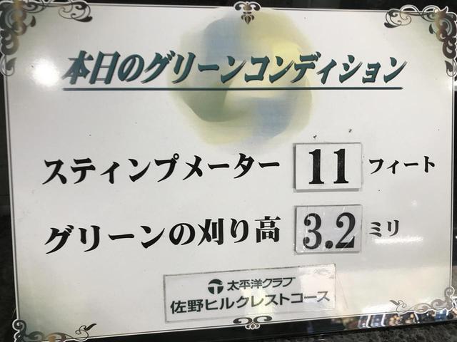 画像: 取材を行った太平洋クラブ佐野ヒルクレストコースのグリーンスピードは11フィート、速めのセッティングだった