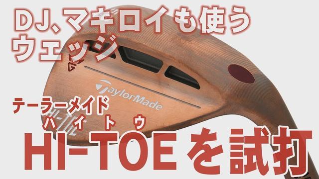 画像: DJもマキロイも使ってる!テーラーメイドのお助けウェッジ「HI-TOE(ハイトウ)」をプロが試打!計測データの詳細を公開します! youtu.be