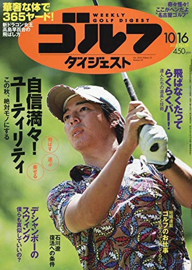 画像: 週刊ゴルフダイジェスト 2018年 10/16 号 [雑誌] | |本 | 通販 | Amazon