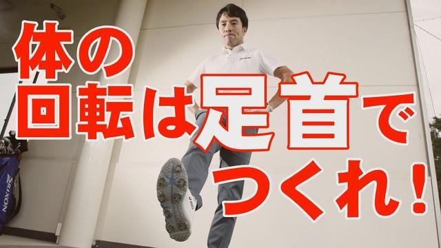 画像: 足首から回転で飛ばせ!HARADAGOLFの秘伝の技をゴルフダイジェストで伝授!~HARADAGOLFで上手くなる~ youtu.be