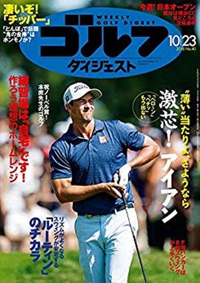 画像: 週刊ゴルフダイジェスト 2018年 10/23号 [雑誌] | ゴルフダイジェスト社 | スポーツ | Kindleストア | Amazon