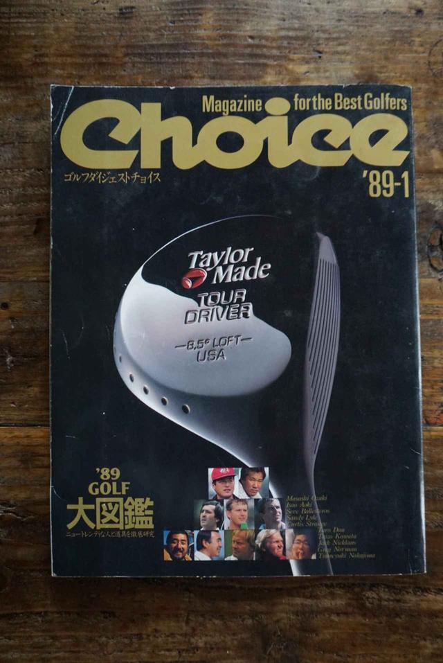 画像: メタルドライバーが表紙を飾った、Choiceの89年新春号。