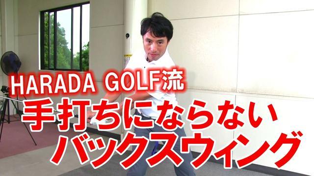 画像: HARADA GOLF流・手打ちにならないバックスウィングを伝授!~HARADAGOLFで上手くなる~ www.youtube.com