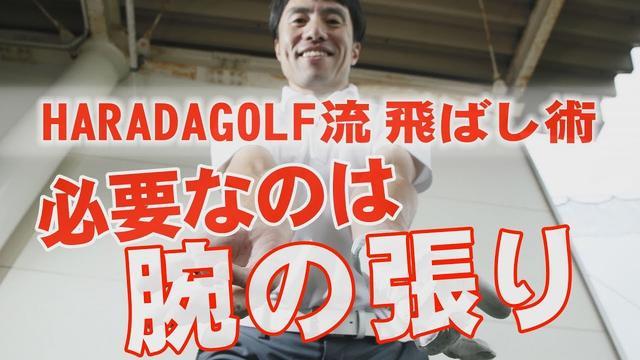 画像: HARADA GOLF流飛ばし術!腕の張りでヘッドスピードを上げる!~HARADAGOLFで上手くなる~ youtu.be