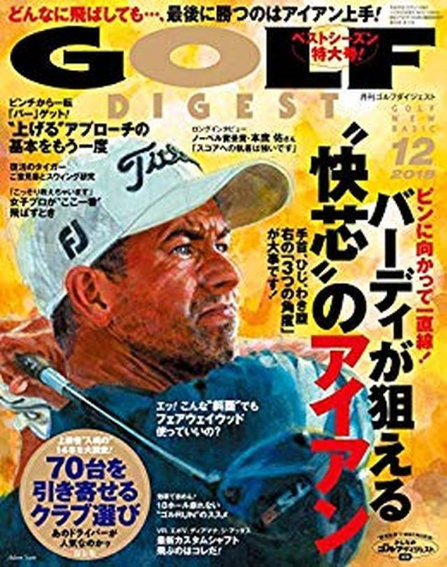 画像: ゴルフダイジェスト 2018年 12月号 [雑誌] | ゴルフダイジェスト社 | 趣味・その他 | Kindleストア | Amazon