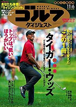 画像: 週刊ゴルフダイジェスト 2018年 11/06号 [雑誌]   ゴルフダイジェスト社   スポーツ   Kindleストア   Amazon