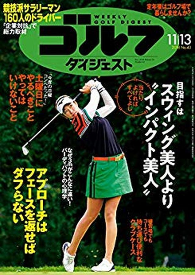 画像: 週刊ゴルフダイジェスト 2018年 11/13号 [雑誌] | ゴルフダイジェスト社 | スポーツ | Kindleストア | Amazon