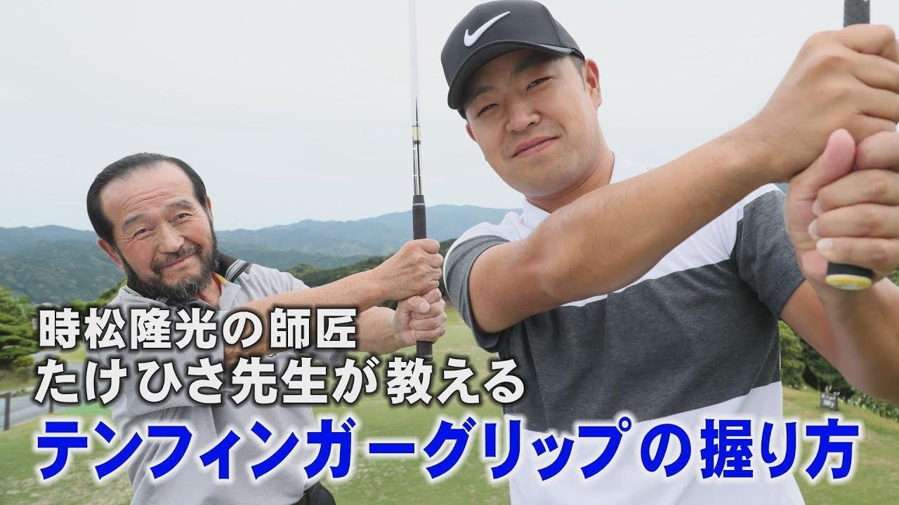 画像: 時松隆光の師・たけひさ先生に聞く「テンフィンガーグリップの握り方」 youtu.be