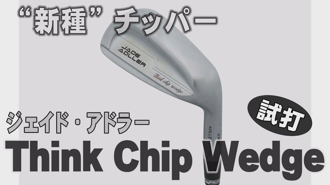 """画像: ロフト角55度の""""新種""""チッパー!ジェイド・アドラー「Think Chip Wedge」をプロが試打! youtu.be"""