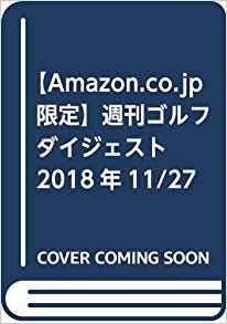 画像: 【Amazon.co.jp 限定】週刊ゴルフダイジェスト2018年11/27号+TOURB JGRボール(1個)    本   通販   Amazon