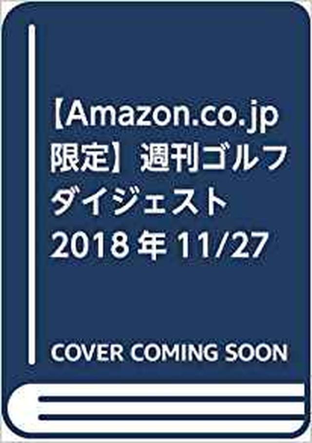 画像: 【Amazon.co.jp 限定】週刊ゴルフダイジェスト2018年11/27号+TOURB JGRボール(1個) | |本 | 通販 | Amazon