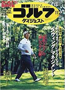画像: 週刊ゴルフダイジェスト 2018年 11/27 号 [雑誌]    本   通販   Amazon