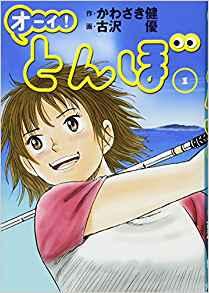画像: オーイ! とんぼ 1巻 (ゴルフダイジェストコミックス) | 作・かわさき健、画・古沢優 |本 | 通販 | Amazon