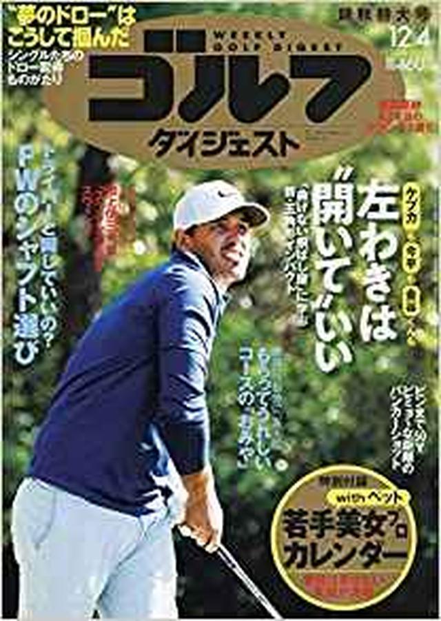 画像: 週刊ゴルフダイジェスト 2018年 12/4 号 [雑誌] | |本 | 通販 | Amazon