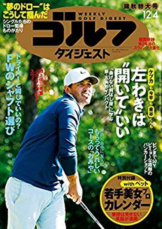 画像: 週刊ゴルフダイジェスト 2018年 12/04号 [雑誌] | ゴルフダイジェスト社 | スポーツ | Kindleストア | Amazon