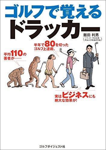 画像: ゴルフで覚えるドラッカー   飯田利男  本   通販   Amazon