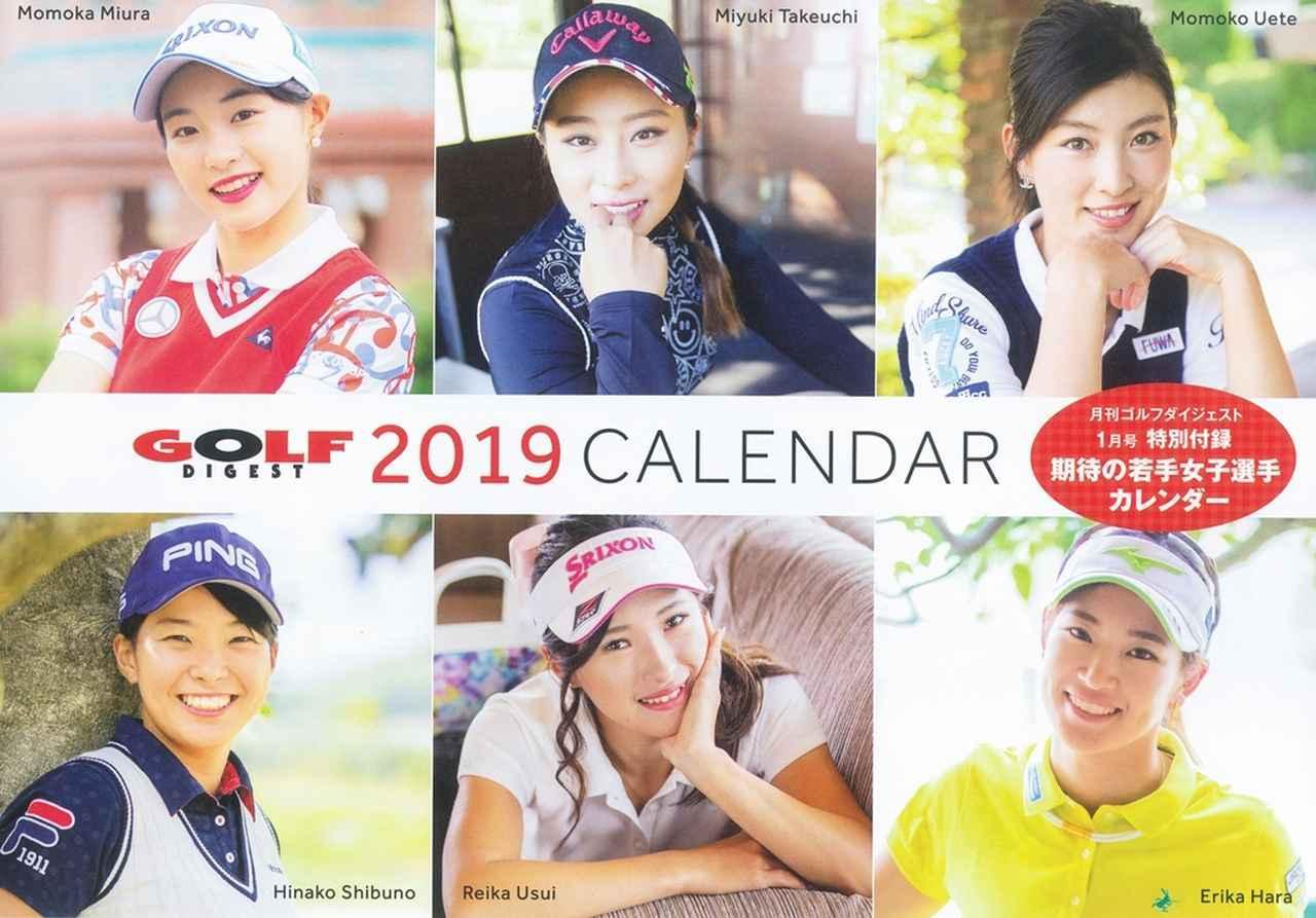 画像: 期待の若手女子選手のカレンダーで新年を迎えよう!