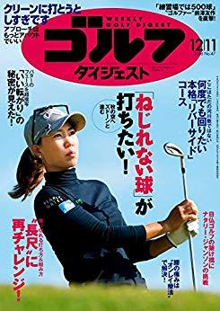 画像: 週刊ゴルフダイジェスト 2018年 12/11号 [雑誌]   ゴルフダイジェスト社   スポーツ   Kindleストア   Amazon