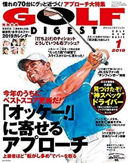 画像: ゴルフダイジェスト 2019年 01月号 [雑誌]   ゴルフダイジェスト社   趣味・その他   Kindleストア   Amazon