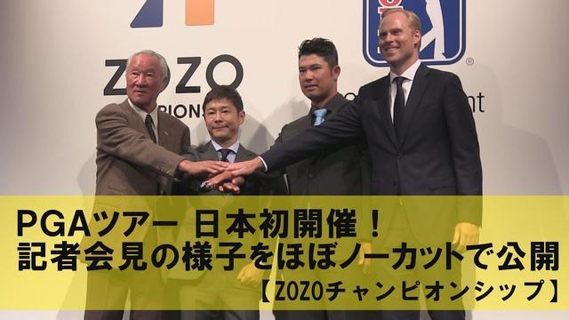 画像: 日本にPGAツアーがやってくる!松山英樹、ZOZO前澤社長も登場した記者発表の模様をほぼノーカットで大公開! youtu.be