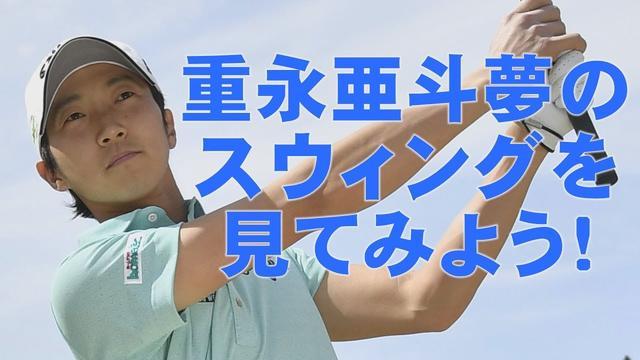 画像: 切り返しに注目! 重永亜斗夢のスウィングを分析してみた【スウィング大辞典】 www.youtube.com