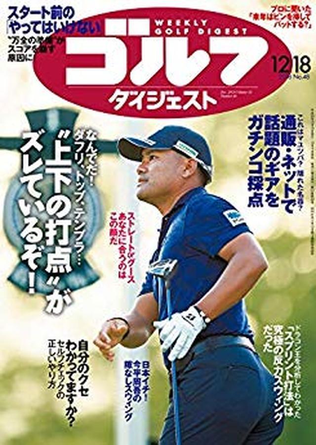 画像: 週刊ゴルフダイジェスト 2018年 12/18号 [雑誌] | ゴルフダイジェスト社 | スポーツ | Kindleストア | Amazon