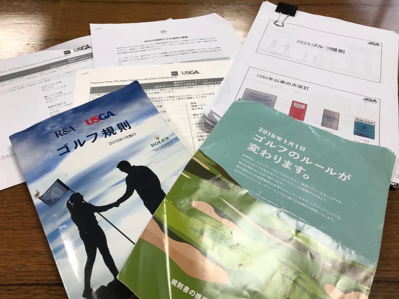 画像: 松下氏が所有する新ルール関連の資料。どれも読み込んで早くもボロボロ