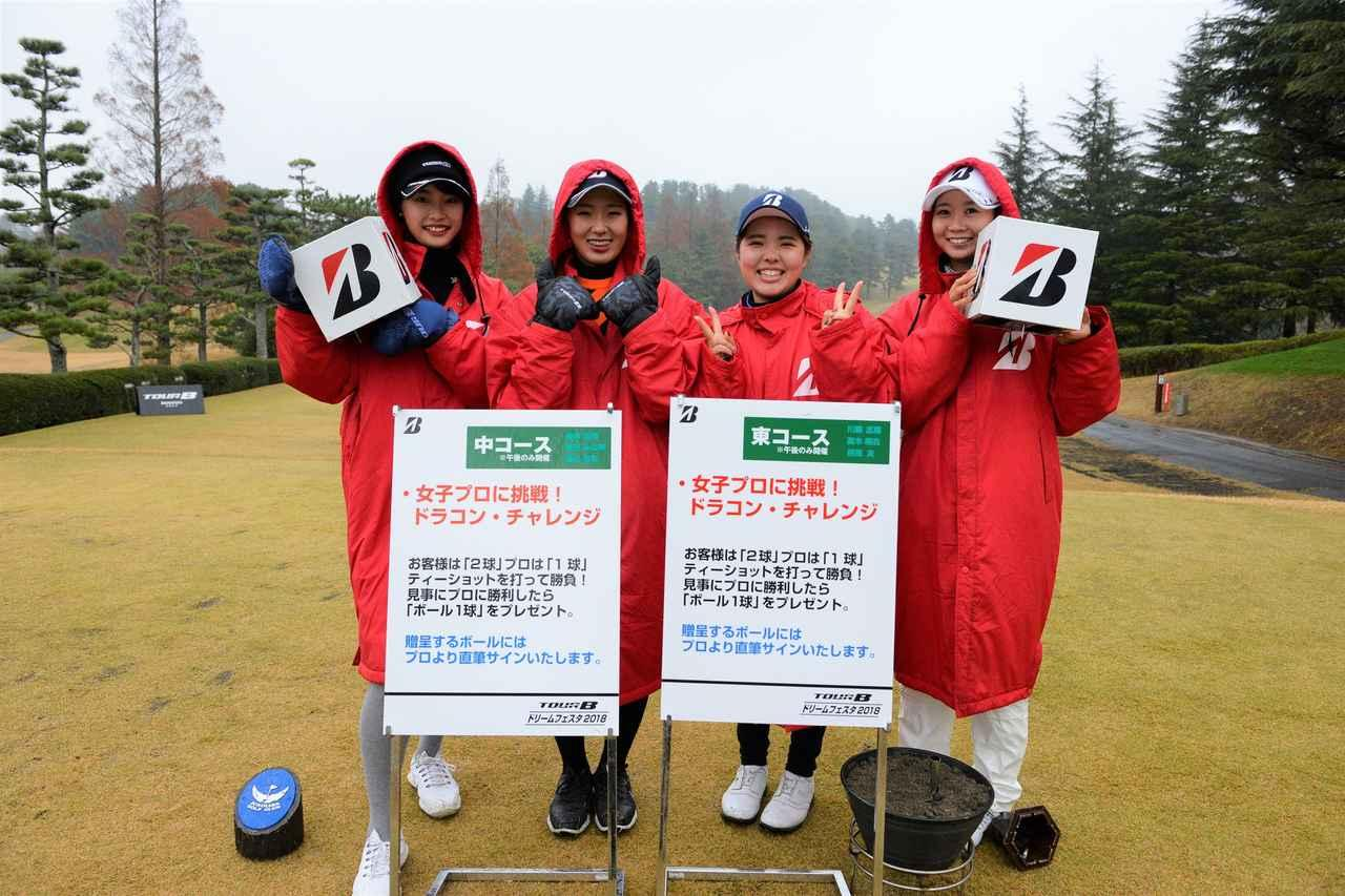 画像: 左から川崎志穂、高木萌衣、但馬友、金澤志奈。寒いなか、笑顔でイベントを盛り上げた