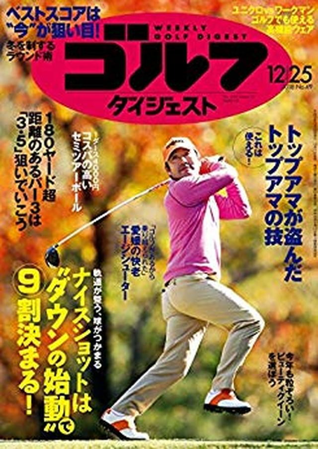 画像: 週刊ゴルフダイジェスト 2018年 12/25号 [雑誌]   ゴルフダイジェスト社   スポーツ   Kindleストア   Amazon