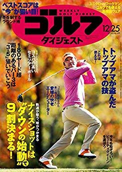 画像: 週刊ゴルフダイジェスト 2018年 12/25号 [雑誌] | ゴルフダイジェスト社 | スポーツ | Kindleストア | Amazon