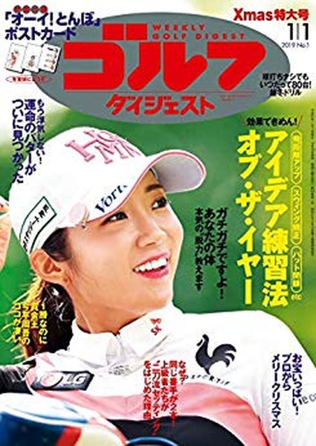 画像: 週刊ゴルフダイジェスト 2019年 01/01号 [雑誌] | ゴルフダイジェスト社 | スポーツ | Kindleストア | Amazon