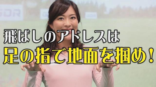 画像: 飛ばしのアドレスは足の指で地面を掴め!~小澤美奈瀬の飛距離アップレッスン①~ youtu.be