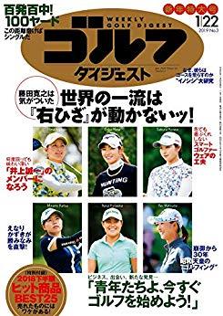 画像: 週刊ゴルフダイジェスト 2019年 01/22号 [雑誌]   ゴルフダイジェスト社   スポーツ   Kindleストア   Amazon