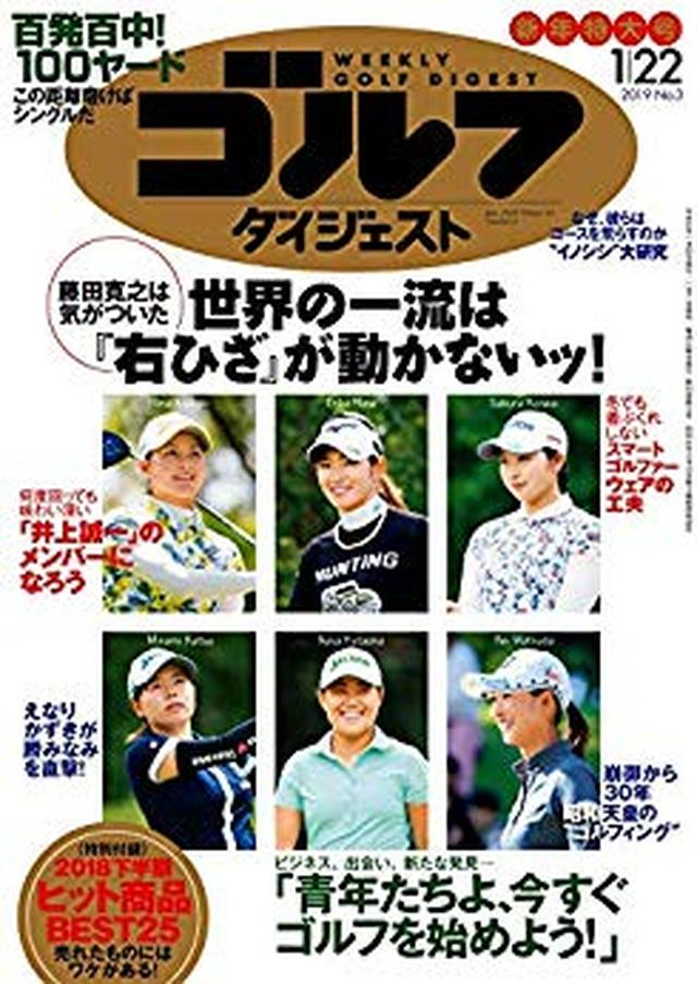 画像: 週刊ゴルフダイジェスト 2019年 01/22号 [雑誌] | ゴルフダイジェスト社 | スポーツ | Kindleストア | Amazon