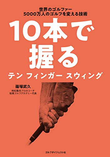 画像: 10本で握るテンフィンガースウィング | 篠塚武久 |本 | 通販 | Amazon