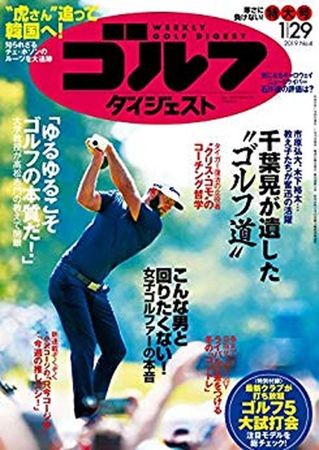 画像: 週刊ゴルフダイジェスト 2019年 01/29号 [雑誌] | ゴルフダイジェスト社 | スポーツ | Kindleストア | Amazon