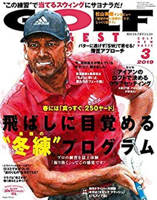 画像: ゴルフダイジェスト 2019年 03月号 [雑誌] | ゴルフダイジェスト社 | 趣味・その他 | Kindleストア | Amazon