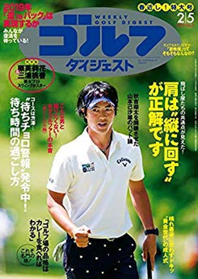 画像: 週刊ゴルフダイジェスト 2019年 02/05号 [雑誌] | ゴルフダイジェスト社 | スポーツ | Kindleストア | Amazon