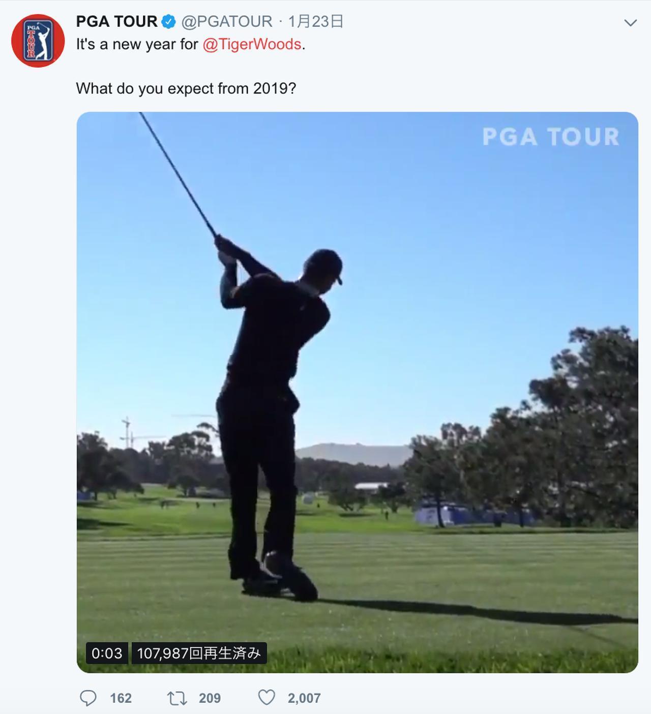 画像: タイガー・ウッズのスウィング動画を、PGAツアーが公開。多くのファンがこれに反応した(画像はPGAツアー公式ツイッターの画面キャプチャ)