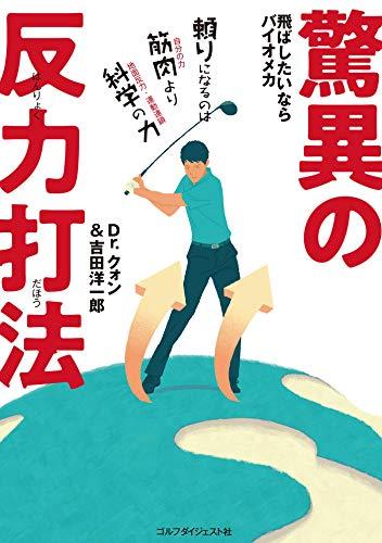 画像: 驚異の反力打法~飛ばしたいならバイオメカ   Dr.クォン, 吉田洋一郎  本   通販   Amazon