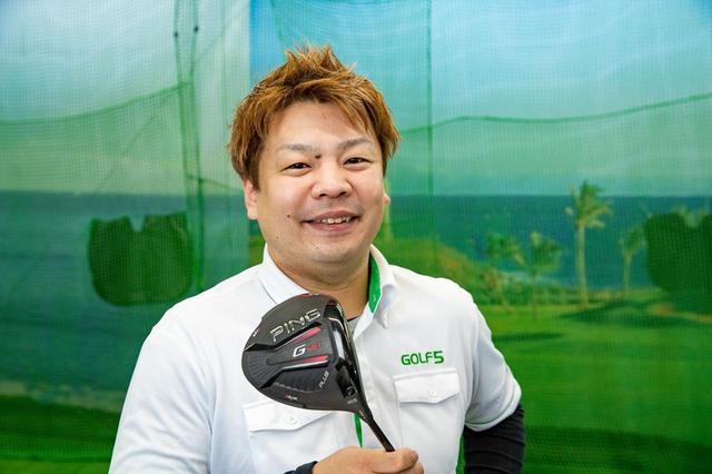 画像: 「G410 PLUS」を打ったのは、ゴルフ5西葛西店の松村直樹クラブフィッター