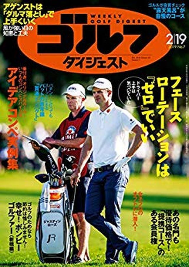 画像: 週刊ゴルフダイジェスト 2019年 02/19号 [雑誌] | ゴルフダイジェスト社 | スポーツ | Kindleストア | Amazon