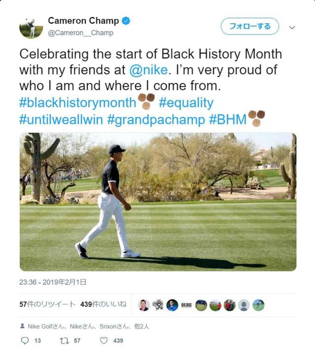 画像: チャンプのツイッターに白黒の靴を履いた写真とともに「ブラック・ヒストリー・マンスのはじまり。自分が自分であること、自分の出生を誇りに思います」というつぶやきが添えられている(写真はキャメロン・チャンプのツイッター画面キャプチャ)