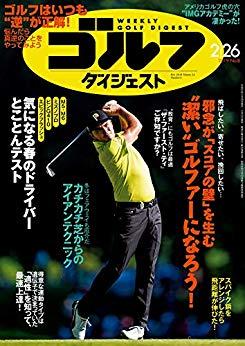 画像: 週刊ゴルフダイジェスト 2019年 02/26号 [雑誌]   ゴルフダイジェスト社   スポーツ   Kindleストア   Amazon